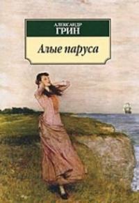 Alye parusa (12+)