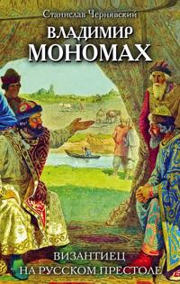Vladimir Monomakh. Vizantiets na russkom prestole