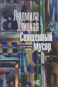 Svjaschennyj musor: podnimajas po lestnitse Jakova