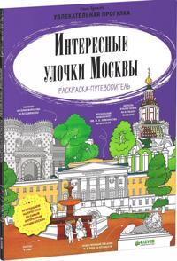 Interesnye ulochki Moskvy. Raskraska-putevoditel