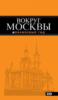 Vokrug Moskvy: putevoditel