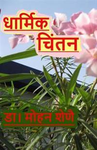 Dharmic Chinthan