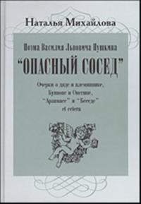 "Poema Vasilija Lvovicha Pushkina ""Opasnyj sosed"". Ocherki o djade i plemjannike, Bujanove i Onegine, ""Arzamase"" i ""Besede"" et cetera"