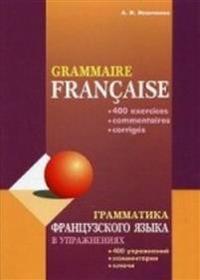 Grammatika frantsuzskogo jazyka v uprazhnenijakh / Grammaire francaise