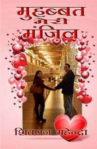 Muhabbat Meri Manzil (Love My Destiny): A Collection of Love Poems in Hindi