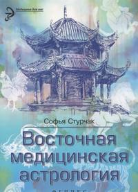 Vostochnaja meditsinskaja astrologija. Iskusstvo upravljat svoej sudboj