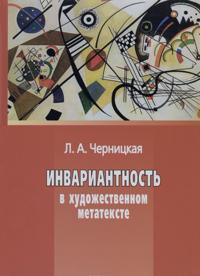 Invariantnost v khudozhestvennom metatekste: monografija