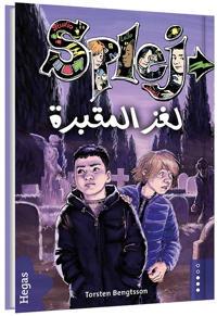 Mysteriet på kyrkogården (arabiska)