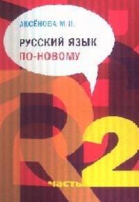 Russkij jazyk po novomu. Chast 2