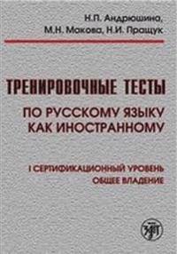 Trenirovochnye testy po russkomu jazyku kak inostrannomu: I sertifikatsionnyj uroven: obschee vladenie. Kirja sisältää CD:n