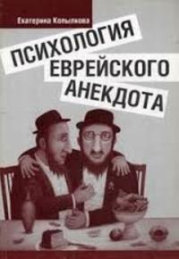 Psikhologija evrejskogo anekdota
