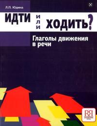 Idti ili Khodit'? Glagoly Dvizheniya v Russkom Iazyke