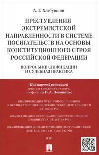 Prestuplenija ekstremistskoj napravlennosti v sisteme posjagatelstv na osnovy konstitutsionalnogo stroja Rossijskoj Federatsii.Voprosy kvalifikatsii i sudebnaja praktika