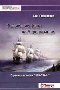 Rossijskij flot na Chernom more. Stranitsy istori. 1696-1924 gg.