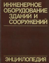 Inzhenernoe oborudovanie zdanij i  sooruzhenij: Entsiklopedija
