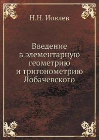 Vvedenie V Elementarnuyu Geometriyu I Trigonometriyu Lobachevskogo
