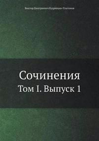 Sochineniya Tom I. Vypusk 1