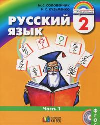 Russkij jazyk. 2 klass. Uchebnik. V 2 chastjakh. Chast 1