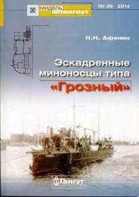 """Eskadrennye minonostsy tipa """"Groznyj"""""""