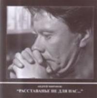 Andrej Mironov.Rasstavane ne dlja nas