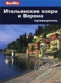 Italjanskie ozera i Verona.Putevoditel
