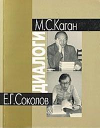 M. S. Kagan, E. G. Sokolov. Dialogi