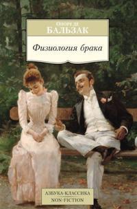 Fiziologija braka, ili Razmyshlenija filosofa-eklektika o radostjakh i gorestjakh supruzheskoj zhizni