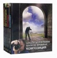 Shkola fotografii Majkla Frimana. V 4 kn. Kompozitsija. Ekspozitsija. Svet i osveschenie. Tsifrovaja obrabotka