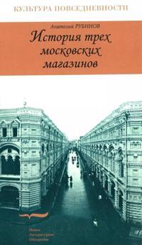 Istorija trekh moskovskikh magazinov