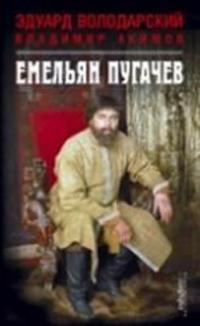 Emeljan Pugachev