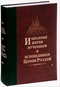 Izbrannye Zhitija muchenikov i ispovednikov Russkoj Pravoslavnoj Tserkvi