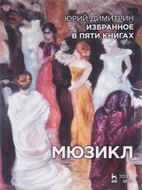 Jurij Dimitrin. Izbrannoe v 5 knigakh. Mjuzikl