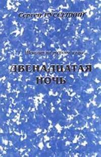 Shekspir na russkom jazyke. Dvenadtsataja noch (pesa)