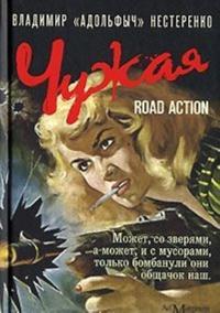 Chuzhaja. Road Action