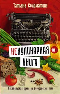 (Ne)Kulinarnaja kniga. Pisatelskaja kukhnja na Borodinskom pole