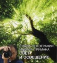 Shkola fotografii Majkla Frimana. Svet i osveschenie