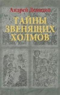 Tajny Zvenjaschikh kholmov