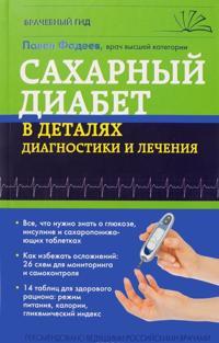 Sakharnyj diabet v detaljakh diagnostiki i lechenija