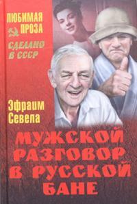 Muzhskoj razgovor v russkoj bane
