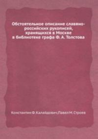 Obstoyatel'noe opisanie slavyano-rossijskih rukopisej, hranyaschihsya v Moskve v biblioteke grafa F. A. Tolstova