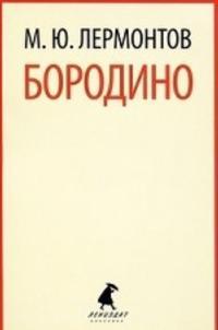 Borodino (5,6,7,8,9,10 klass)