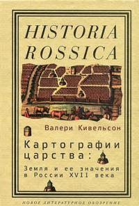 Kartografii tsarstva: Zemlja i ejo znachenija v Rossii XVII v.