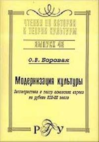Modernizatsija kultury. Belletristika i teatr osmanskikh evreev na rubezhe XIX - XX vv. (vypusk 46 serii)