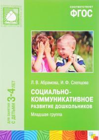 Sotsialno-kommunikativnoe razvitie doshkolnikov. Mladshaja gruppa -  - böcker (9785431510755)     Bokhandel