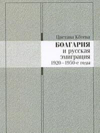 Bolgarija i russkaja emigratsija. 1920-1950-e gody