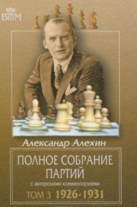 Polnoe sobranie partij s avtor.komment.t3.1926-1931