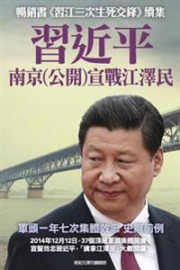 XI Jinping Declares War on Jiang Zemin in Nanjing China