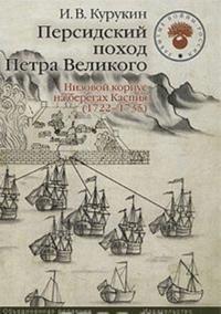 Persidskij pokhod Petra Velikogo.Nizovoj korpus na beregakh Kaspija (1722-1735)