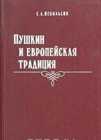 Pushkin i evropejskaja traditsija