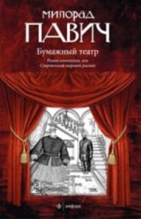 Bumazhnyj teatr+s/o